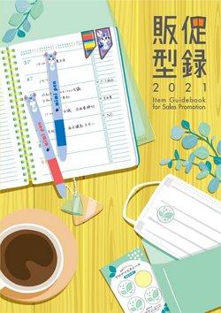 東京リスマチックのカタログに掲載されている東京リスマチック ( 30日以上)