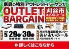 名古屋市の服部家具センターからのカタログに掲載されているホームセンター&ペット ( 3日前に発行 )