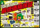 ビッグウッド玉井家具のカタログ( 期限切れ )