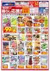 横浜市でのミスターマックスのカタログ ( 期限切れ )