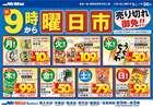 福岡市でのミスターマックスのカタログ ( あと15日 )