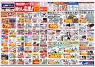 横浜市でのミスターマックスのカタログ ( あと6日 )
