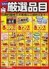 福岡市でのミスターマックスのカタログ ( 30日以上 )
