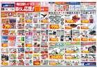 福岡市でのミスターマックスのカタログ ( あと6日 )