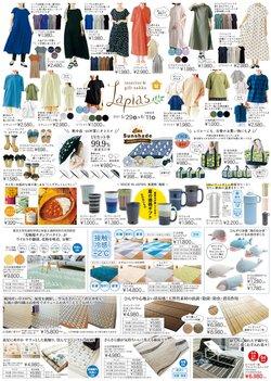 ラピアス 万代家具のカタログに掲載されているラピアス 万代家具 ( 期限切れ)