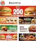 大阪市のバーガーキングからのカタログに掲載されているレストラン ( あと13日 )