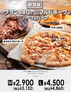 ピザハットのカタログに掲載されているピザハット ( 期限切れ)