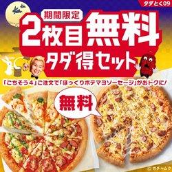 ピザハットのカタログに掲載されているレストラン ( あと8日)