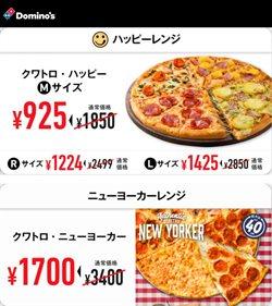 ドミノ・ピザのカタログに掲載されているドミノ・ピザ ( 期限切れ)