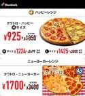 ドミノ・ピザのカタログ( 30日以上 )