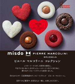 ミスタードーナツのカタログ( 期限切れ)