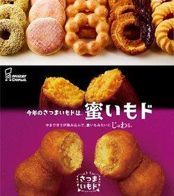 ミスタードーナツのカタログ( あと7日)