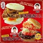 ドムドムハンバーガーのカタログ( 明日で期限切れ )