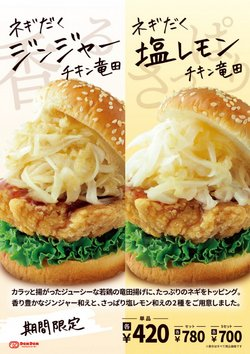 ドムドムハンバーガーのカタログに掲載されているドムドムハンバーガー ( あと19日)