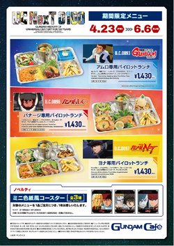 ガンダムカフェのカタログに掲載されているレストラン ( 今日公開)