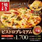 宅配ピザのシカゴピザ&シカゴデリータのカタログ( あと7日 )
