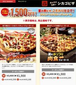 宅配ピザのシカゴピザ&シカゴデリータのカタログ( あと26日)