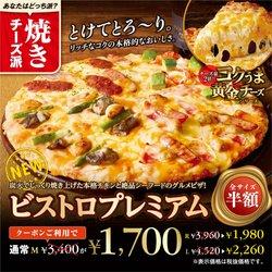 宅配ピザのシカゴピザ&シカゴデリータのカタログに掲載されている宅配ピザのシカゴピザ&シカゴデリータ ( 今日公開)