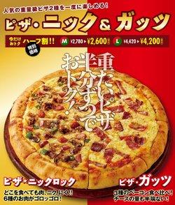 アオキーズ・ピザのカタログに掲載されているアオキーズ・ピザ ( 1 day ago)