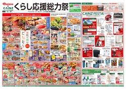ベイシアのカタログに掲載されているスーパーマーケット ( 今日で期限切れ)