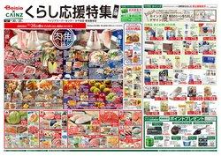 ベイシアのカタログに掲載されているスーパーマーケット ( 明日で期限切れ)