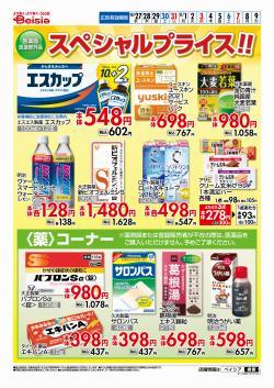 ベイシアのカタログに掲載されているスーパーマーケット ( 昨日に投稿)