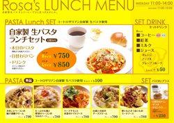 さいたまのコートロザリアンからのカタログに掲載されているレストラン