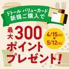 名古屋市のドトールからのカタログに掲載されているレストラン ( 30日以上 )