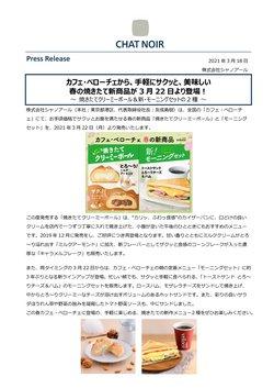 珈琲館のカタログに掲載されているレストラン ( 今日公開)