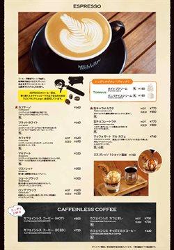 上島珈琲店のカタログ( 期限切れ)