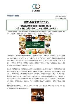 上島珈琲店のカタログ( あと4日)
