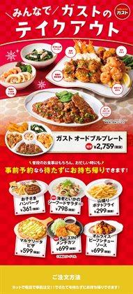 おすすめチラシ・カタログ / ピザ
