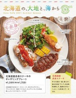 ガストのカタログに掲載されているレストラン ( あと4日)