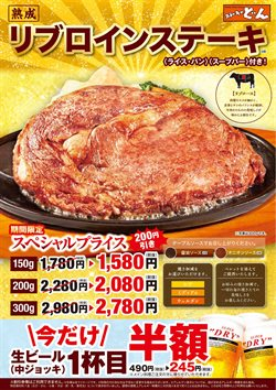 ステーキのどんのカタログに掲載されているステーキのどん ( 期限切れ)