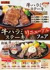 ステーキのどんのカタログ( NEW )