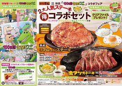ステーキのどんのカタログに掲載されているステーキのどん ( あと4日)