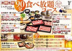 ステーキのどんのカタログ( あと18日)