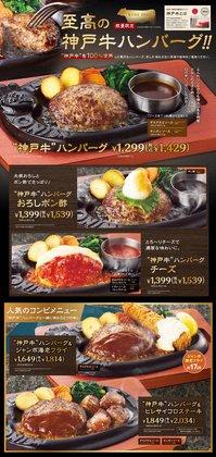 トマト&オニオンのカタログに掲載されているレストラン ( あと26日)