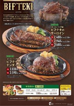 あさくまのカタログに掲載されているレストラン ( あと30日)