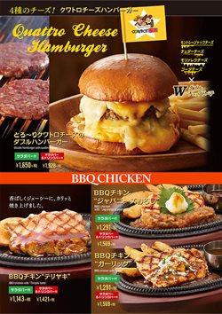 大阪市のカタログに掲載されているカウボーイ家族
