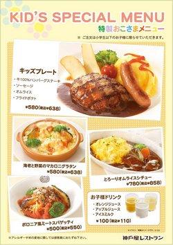 神戸屋キッチンのカタログに掲載されている神戸屋キッチン ( あと23日)