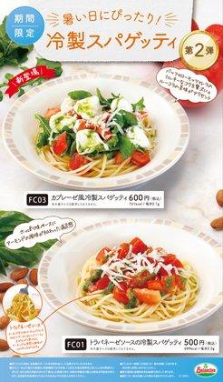 サイゼリヤのカタログに掲載されているレストラン ( あと3日)