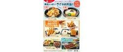 和食さとのカタログに掲載されているレストラン ( あと16日)