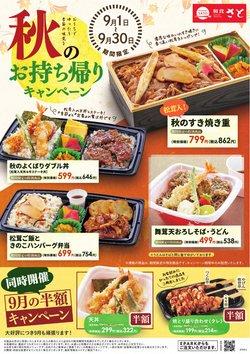 和食さとのカタログ( あと8日)