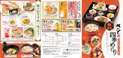 和食さとのカタログに掲載されているレストラン ( 昨日に投稿)