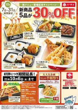 和食さとのカタログに掲載されているレストラン ( あと27日)