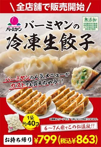 名古屋 夢 庵 【食べ放題】愛知でおすすめの寿司 (鮨)をご紹介!