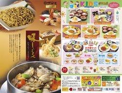 サガミのカタログに掲載されているレストラン ( あと3日)