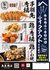 磯丸水産のカタログ( 30日以上 )
