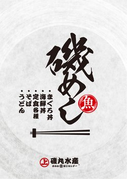 磯丸水産のカタログ( 期限切れ)